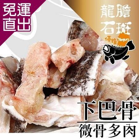 台江漁人港 優格龍膽石斑-下巴骨(600g/包,共二包) EE0280016【免運直出】