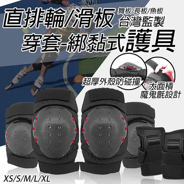 【TAS】教練推薦 護具組 XS/S/M/L/XL 直排輪 輪滑 溜冰 滑板 腳踏車 護具 護膝護手護肘 D00008