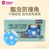 防撞角 兒童安全加厚嬰兒玻璃桌角護角保護套寶寶桌子茶幾包角防護 Ifashion