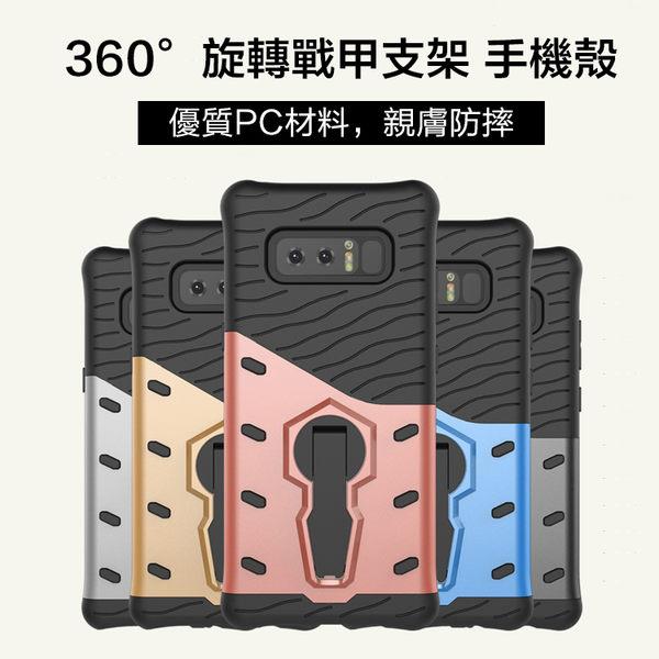【限時購】三星 Galaxy Note8 手機殼 金屬殼 360°支架 防摔 四角氣囊 戰甲系列 全包 簡約 保護套