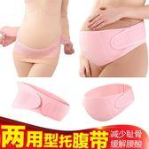 托腹帶 托腹帶孕婦專用透氣孕晚期緩解護腰產前保胎帶孕期夏季薄款懷孕期·夏茉生活