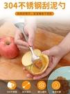 廚房神器 不銹鋼刮泥勺嬰兒兩用刮水果泥神器雙頭面蘋果輔食勺果泥勺工具