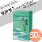 {台灣茗茶}四兩茶葉造型盒(50個/組) 紙盒/茶葉盒/台灣茶