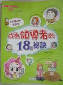 【書寶二手書T1/少年童書_ECQ】成為領導者的18個秘訣_金慧蓮