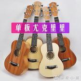 單板尤克里里23寸小吉他26寸ukulele電箱烏克麗麗優家小鋪 YXS