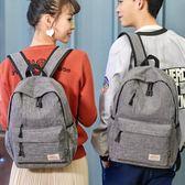 韓式男女孩雙肩背包防潑水布料水杯位大號後防盜袋書包小號游玩包