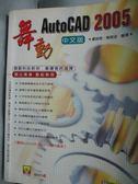 【書寶二手書T4/電腦_XDH】舞動AutoCAD 2005中文版_盧師德