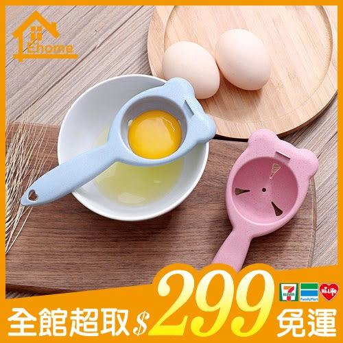 ✤宜家✤小麥秸稈蛋清分離器 廚房黃蛋分離器