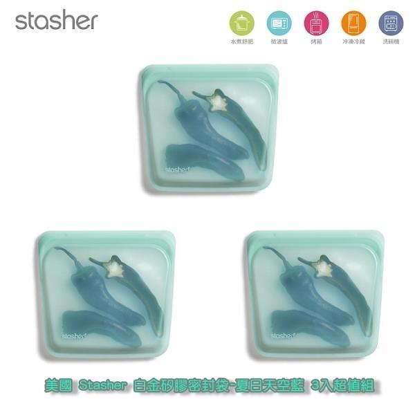 【南紡購物中心】美國 Stasher 白金矽膠密封袋-夏日天空藍 3入超值組