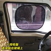 [輸入yahoo5再折!]《限宅配》汽車靜電遮陽板 遮陽擋 遮陽貼《2片組》FR7081