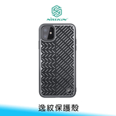 【妃航】NILLKIN Apple iPhone11 pro/pro max 逸紋保護殼 反光 防滑/防水 手機殼