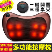 『潮段班』【VR000GM1】車用家用單鍵八頭多功能全身按摩器通用款紅外線亮光加熱肩頸腳底按摩機