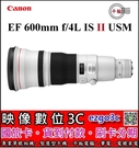 《映像數位》 Canon EF 600m...