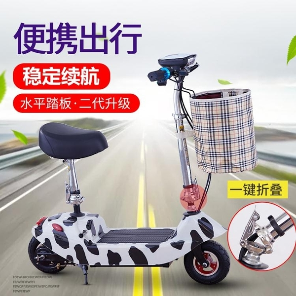 電動車 小海豚電瓶車小型迷你折疊電動車女士代步車成人便攜鋰電池滑板車 叮噹百貨