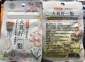 《3日份》火氣好一點 清新錠 幫助調整消化道機能 苦瓜 黃蓮 綜合蔬果 可加購愛樂活凝膠