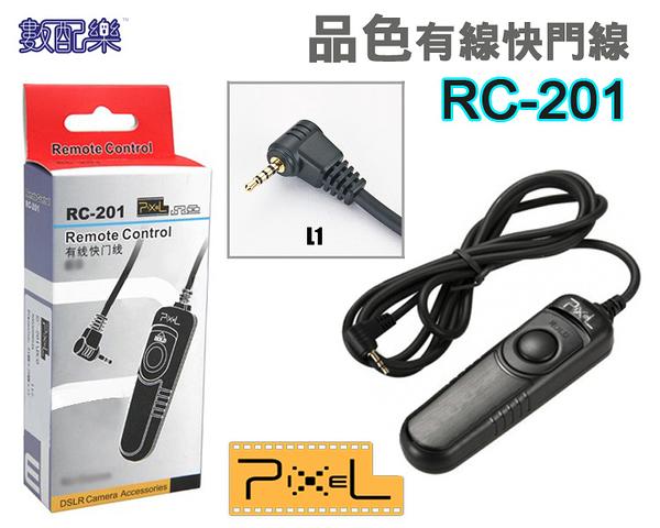 數配樂 Pixel 品色 RC-201 電子快門線 快門線 Panasonic L1 G5 G3 GH2 GX1 G2