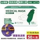 丰荷 成人醫療口罩(萬聖夜派對) 50入/盒 (台灣製 CNS14774 成人口罩) 專品藥局【2016566】