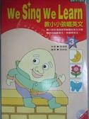 【書寶二手書T2/少年童書_QJB】教小小孩唱英文(3)_張湘君