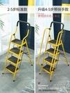 梯子家用折疊伸縮多功能人字梯四步加厚室內小樓梯升降YJT 【快速出貨】
