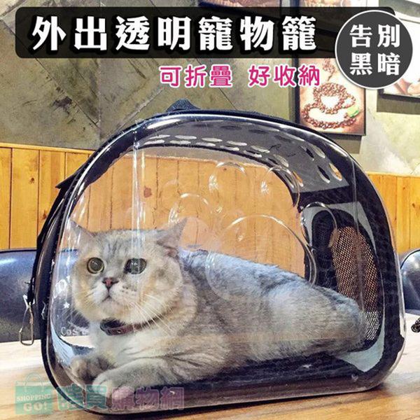 拒絕黑暗 透明外出寵物籠 寵物包 寵物提包 太空包