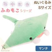 Hamee 日本 海底世界 細緻柔軟 絨毛娃娃 玩偶 抱枕 靠墊 (鬼蝠魟) 557-030961
