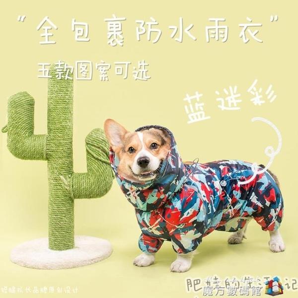 柯基全包裹防水雨衣寵物狗狗可愛四腳衣服沖鋒衣夏季擋臟短腿隊長 魔方數碼