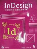【書寶二手書T2/電腦_DX5】一次學會InDesign 排版設計X互動電子書_戴孟宗, 汪玟杏