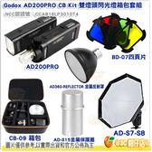 神牛 Godox AD200Pro CB KIT 雙燈頭閃光燈箱包套組 公司貨 AD200 PRO 雙燈頭 閃光燈 口袋型