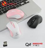 力美Q4 無線鼠標台式筆記本電腦無限游戲鼠標迷你可愛女生辦公鼠標雲雨尚品