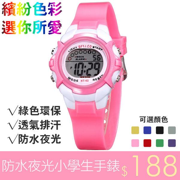 兒童手錶防水夜光小學生手錶運動電子錶-多色可選