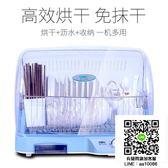 消毒櫃家用迷你小型烘碗機殺菌烘干瀝水碗櫃餐具碗筷茶具收納保潔 MKS小宅女
