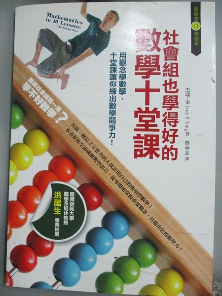 【書寶二手書T3/科學_IRK】社會組也學得好的數學十堂課_傑瑞.金