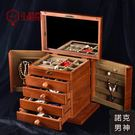木質首飾盒帶鎖珠寶盒手飾品箱項鍊jy收納...