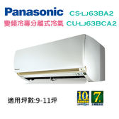 Panasonic國際牌 9-11坪 變頻 冷專 分離式冷氣 CS-LJ63BA2/CU-LJ63BCA2