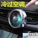 車載風扇汽車用空調出風口電風扇12V制冷24v伏大貨車挖機車內電扇 【風鈴之家】