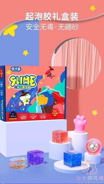 起泡膠兒童史萊姆起泡膠套裝氣泡膠禮盒水晶泥超輕黏土【少女顏究院】