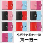 卡包 小巧卡包錢包一體包女式簡約超薄多卡位卡片包大容量證件位卡夾男 5色