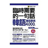 臨時需要的一句話韓語會話辭典4000句(附送防水書套)