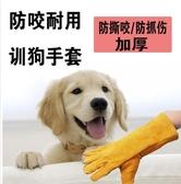 防咬手套狗狗訓狗訓犬抓松鼠刺猬抓養寵物防動物咬傷防『優尚良品』