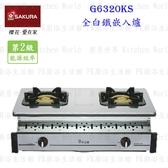 【PK 廚浴 館】高雄櫻花牌G6320KS 全白鐵嵌入爐G6320 瓦斯爐 店面可