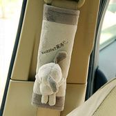 汽車安全帶套可愛車內保險護肩套創意四季通用女車載一對加長毛絨  可然精品