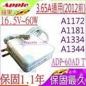 APPLE 3.65A, 60W 變壓器(保固最久)-蘋果 16.5V,A1184, A1181, A1330, A1334, A1185,A1278,MA472LL,MA699LL