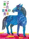 書立得-【艾瑞卡爾】畫了一匹藍馬的畫家