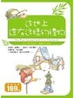 二手書博民逛書店 《這世上還有這樣的禮物-PRESENT 02》 R2Y ISBN:9867763394│陶淵亮,屠楠