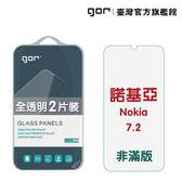 【GOR保護貼】Nokia 7.2 9H鋼化玻璃保護貼 諾基亞 全透明非滿版2片裝 公司貨 現貨
