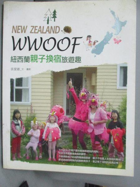 【書寶二手書T1/親子_XBY】WWOOF紐西蘭親子換宿旅遊趣_張愛卿