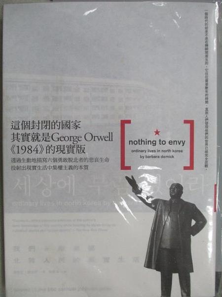【書寶二手書T9/社會_MSF】我們最幸福:北韓人民的真實生活Nothing to envy