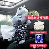 車載紙巾盒 創意汽車用品大全扶手箱抽紙車載紙巾盒車內裝飾卡通可愛網紅巾套 小天使 618