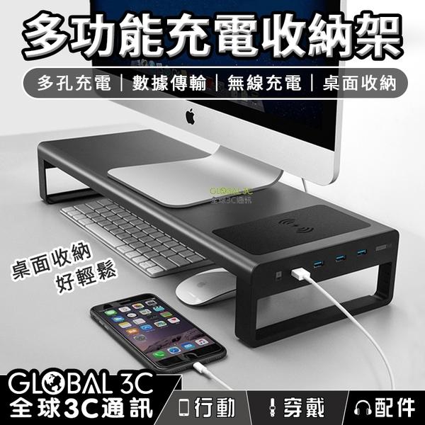 充電多功能電腦桌面收納架 螢幕增高收納架 多孔充電 數據傳輸 無線充電 桌面收納