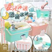 嬰兒床邊懸掛收納盒18L 奶瓶尿布紙巾整理盒 嬰兒用品收納箱 置物盒【BE0112】《約翰家庭百貨